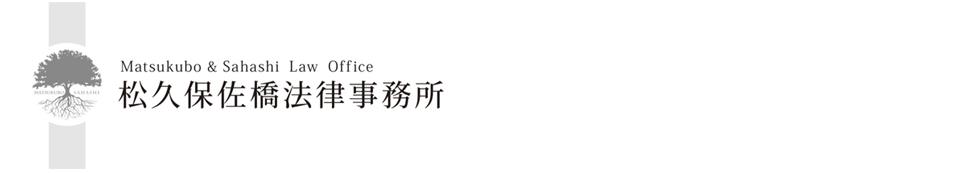 豊田市・愛知県西三河で弁護士をお探しなら、松久保佐橋法律事務所