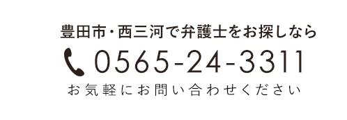 電話番号0565-24-3311